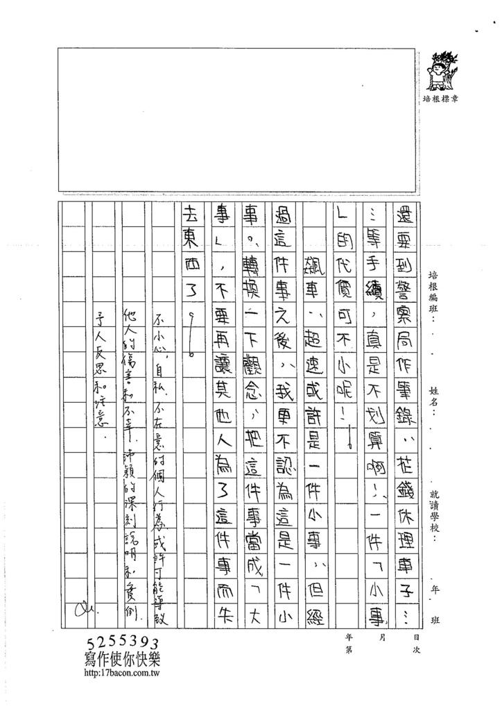 105WA105吳沛穎 (3)