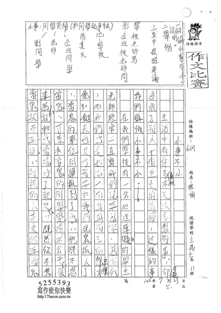 105WA105張雅涵 (1)