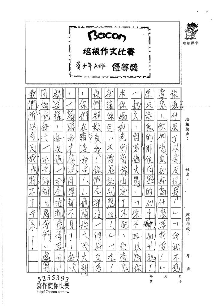 105WA105張雅涵 (2)