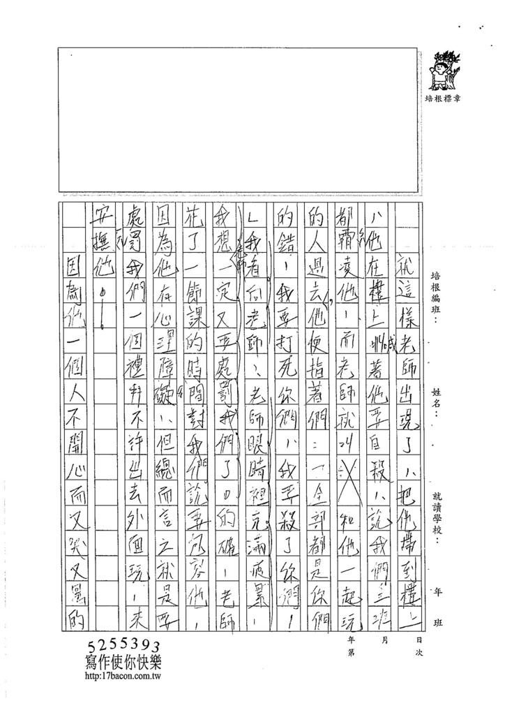 105WA105張雅涵 (3)