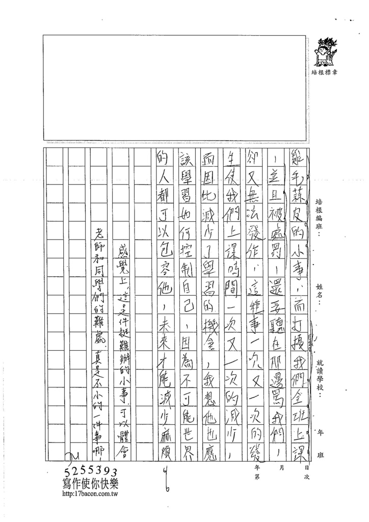 105WA105張雅涵 (4)