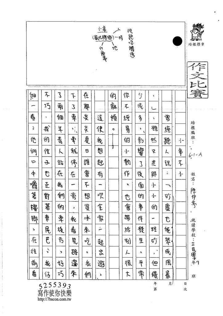 105WA105陳伊亭 (1)