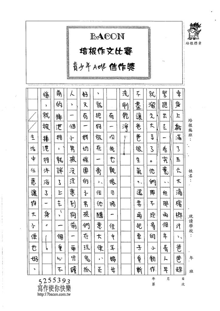 105WA105陳伊亭 (2)