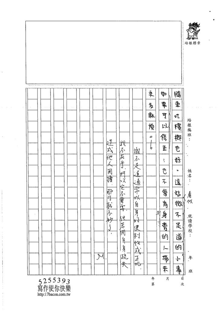 105WA105陳伊亭 (3)