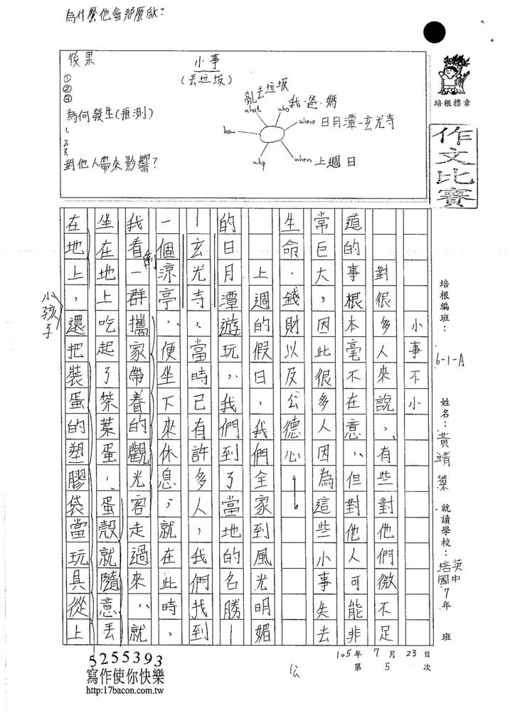 105WA105黃靖棻 (1)