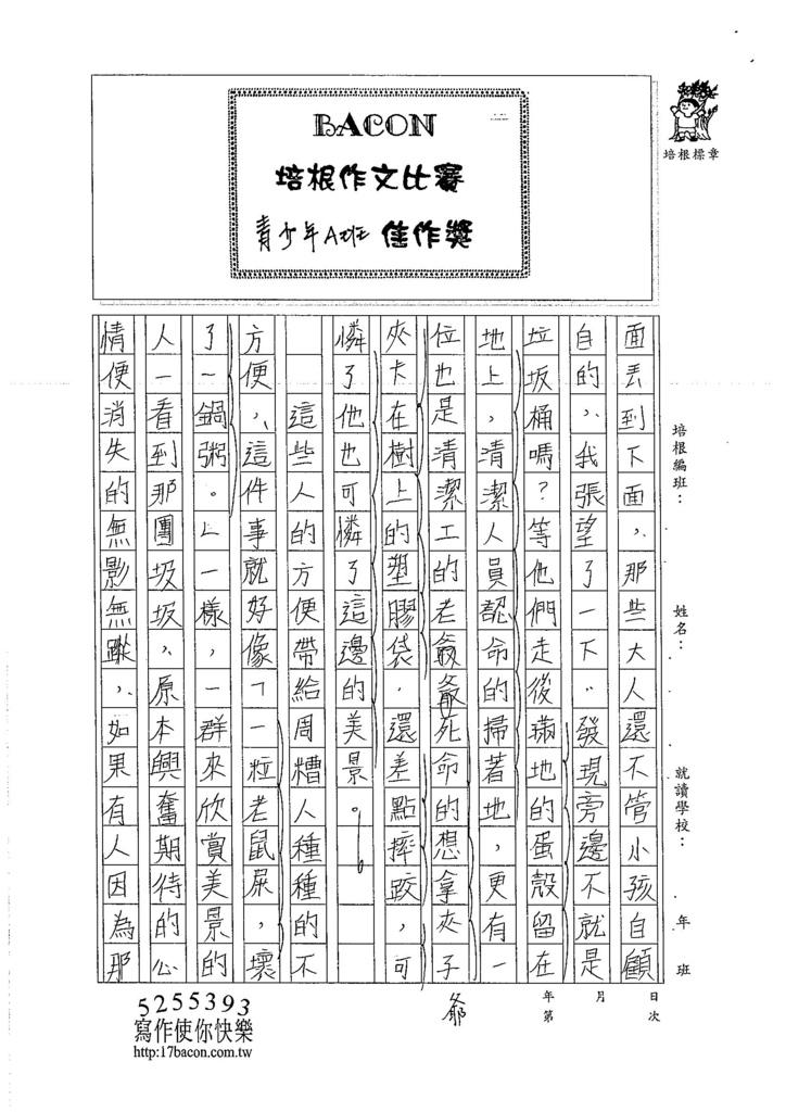 105WA105黃靖棻 (2)