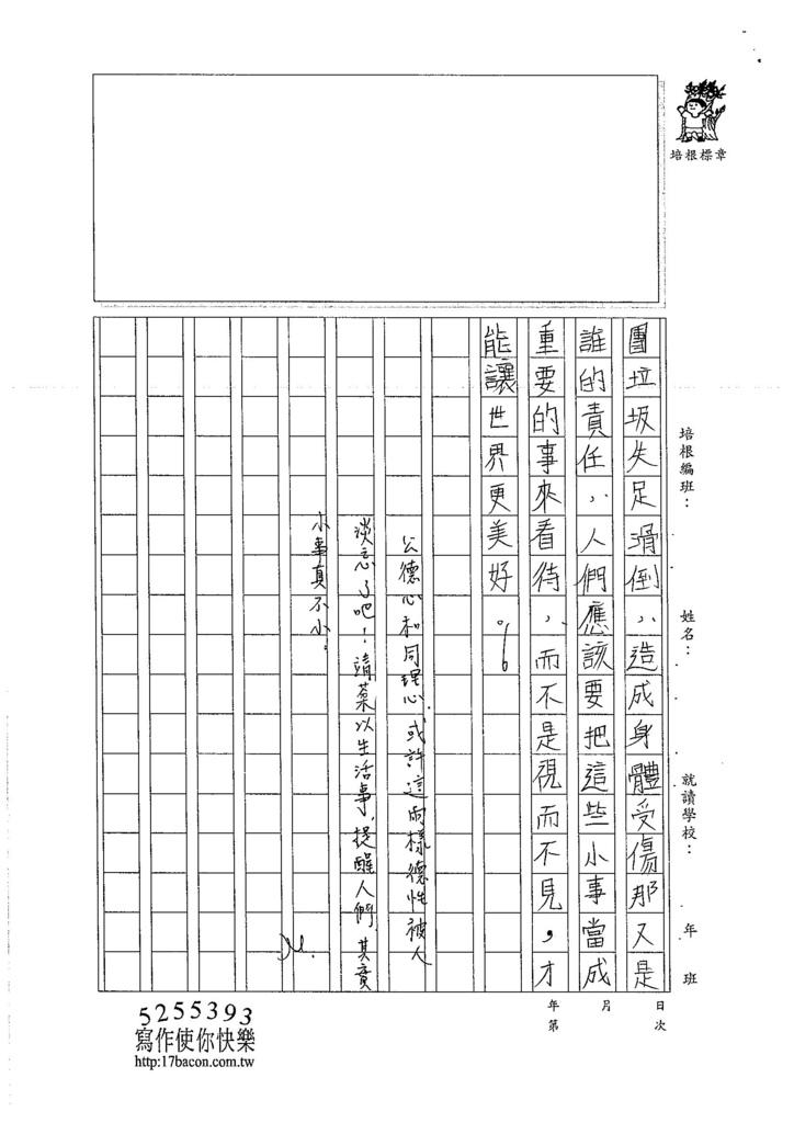 105WA105黃靖棻 (3)