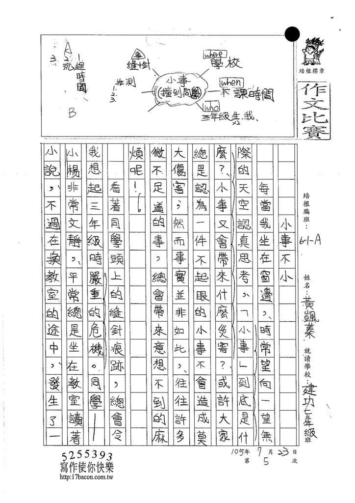 105WA105黃颽蓁 (1)