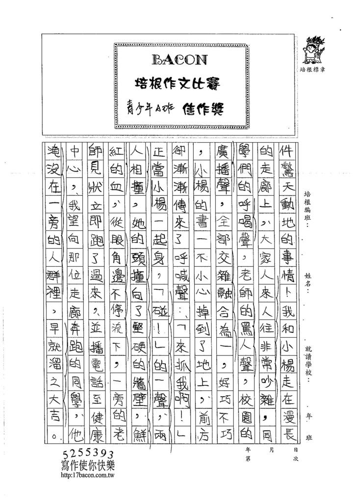 105WA105黃颽蓁 (2)