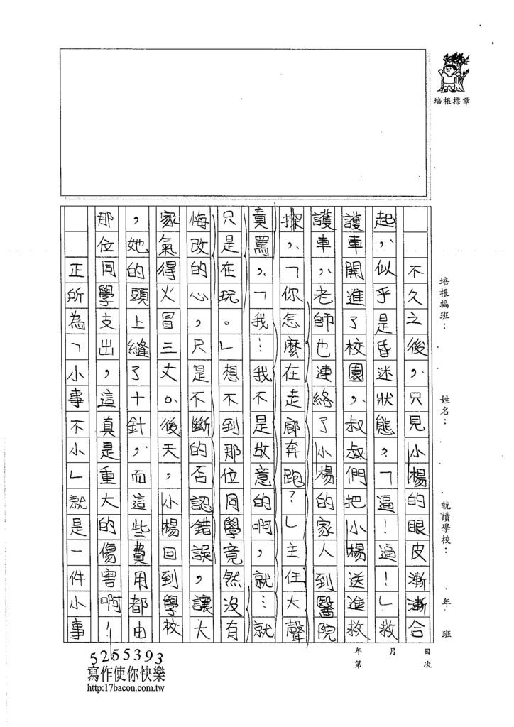 105WA105黃颽蓁 (3)