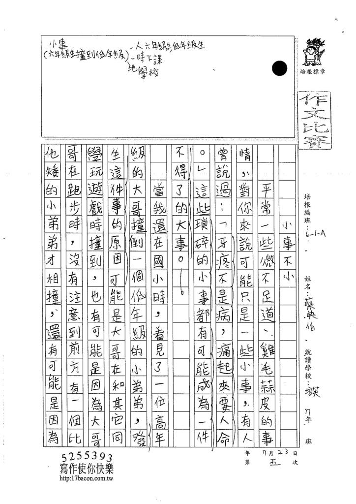 105WA105蔡典伯 (1)