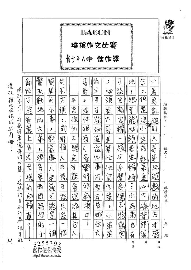 105WA105蔡典伯 (2)