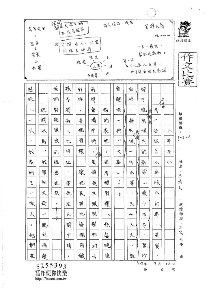 105WA105王靖文 (1)