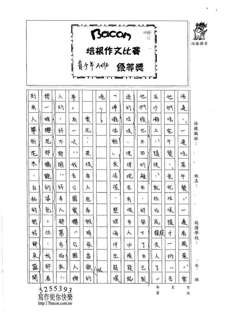 105WA105王靖文 (2)