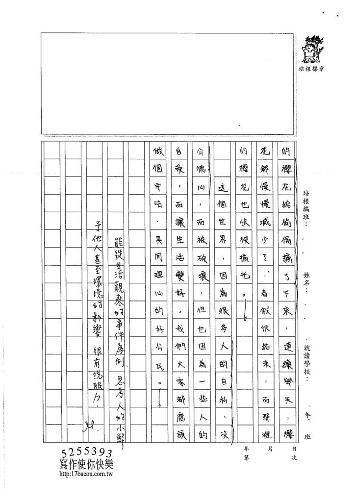 105WA105王靖文 (3)