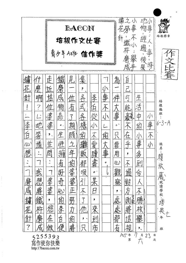 105WA105賴欣葳 (1)