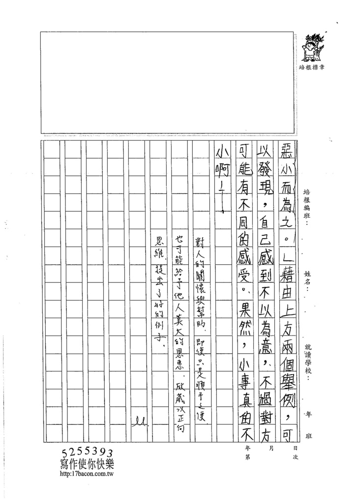 105WA105賴欣葳 (4)