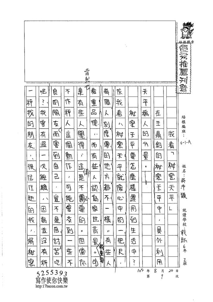105WA109吳沛穎 (1)