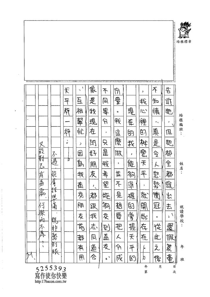 105WA109吳沛穎 (2)