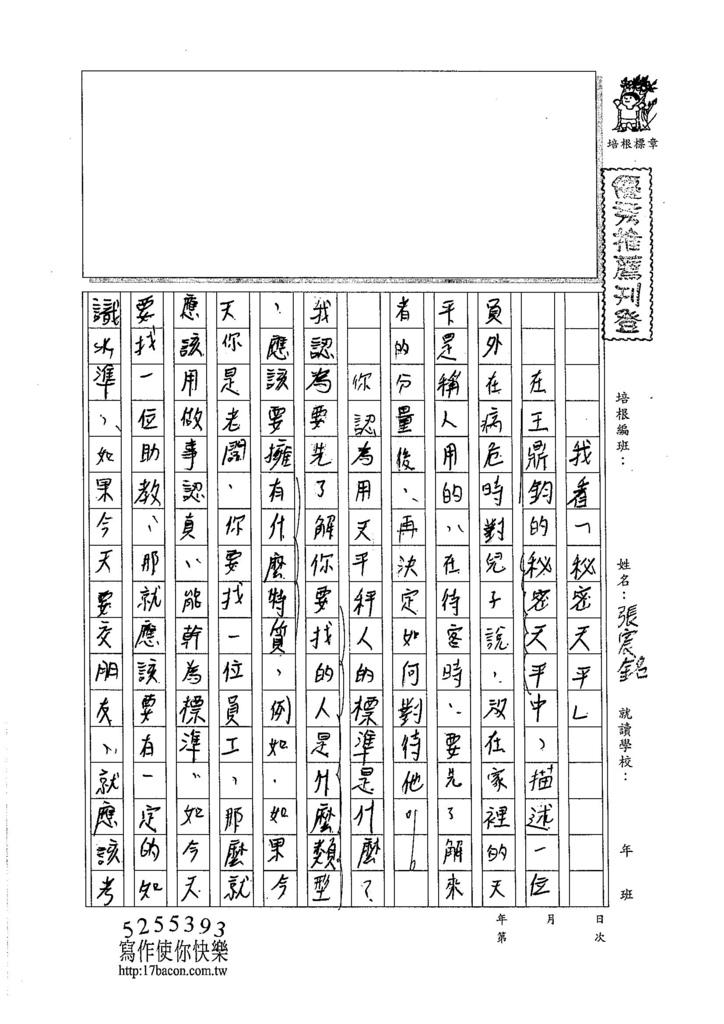 105WA109張宸銘 (1)