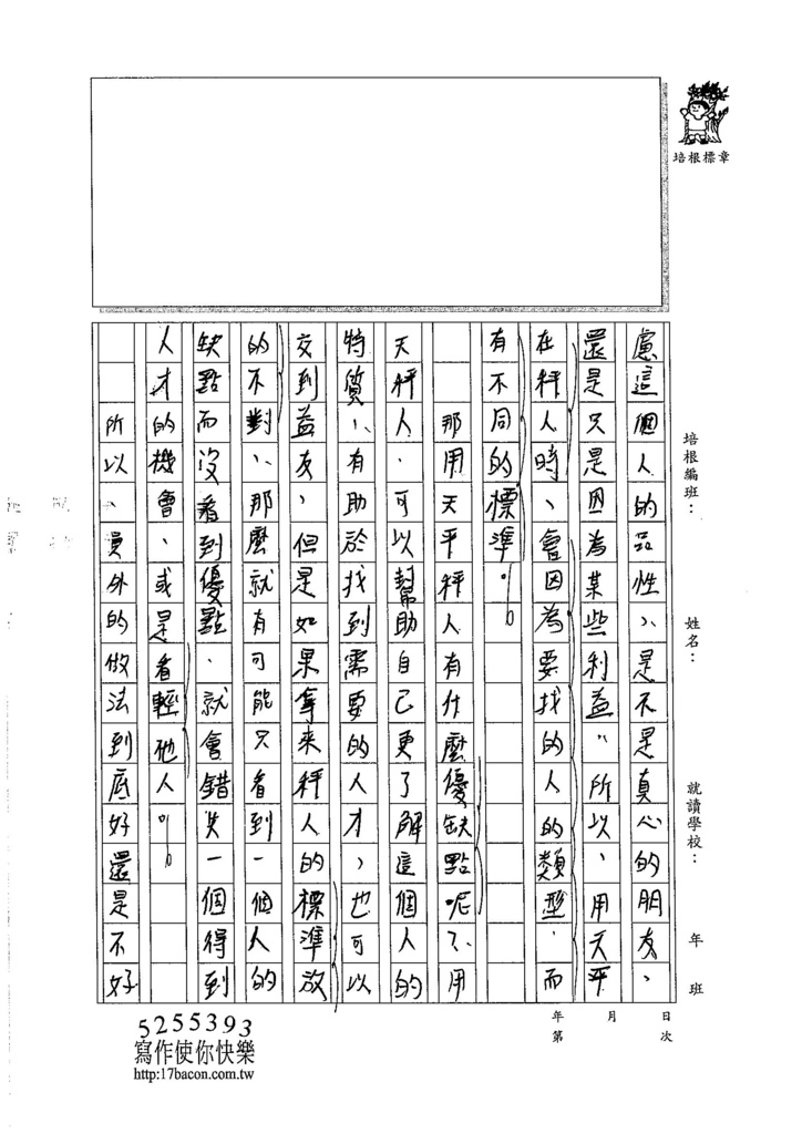 105WA109張宸銘 (2)