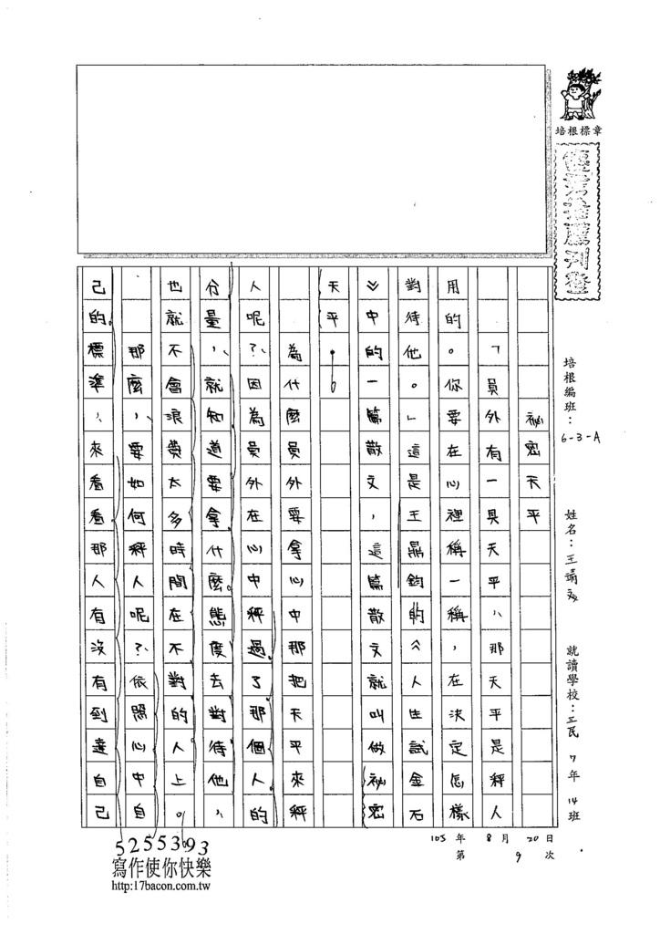 105WA109王靖文 (1)