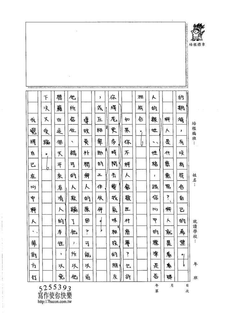 105WA109王靖文 (2)