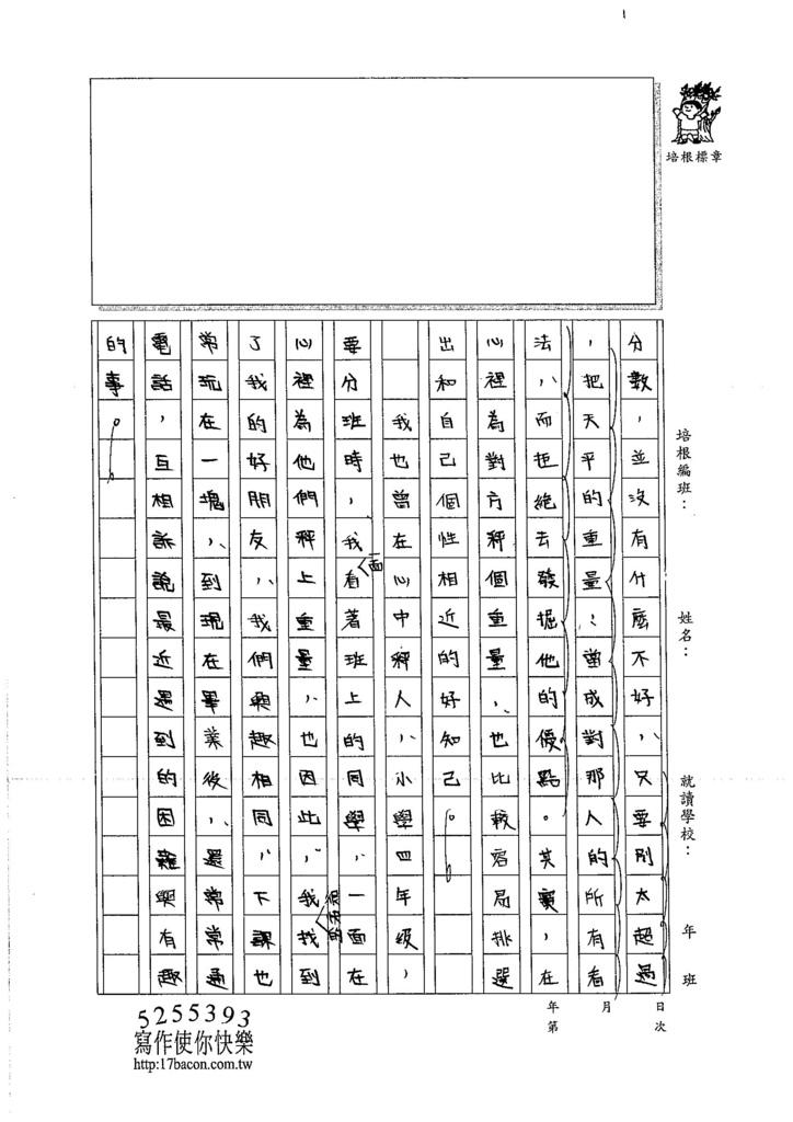 105WA109王靖文 (3)