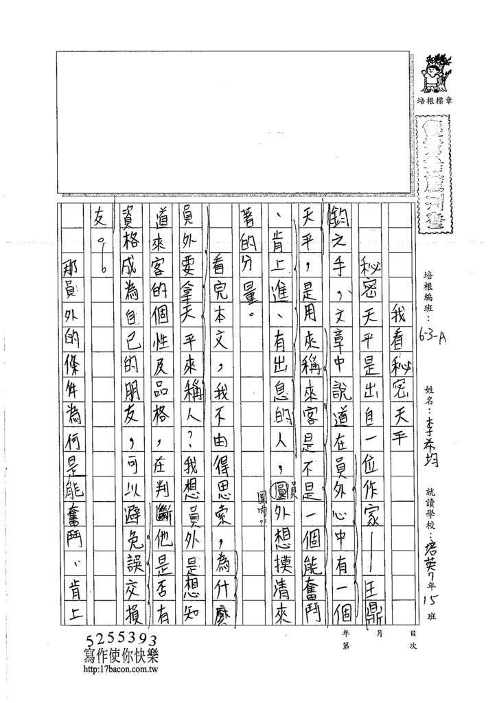 105WA109李希均 (1)