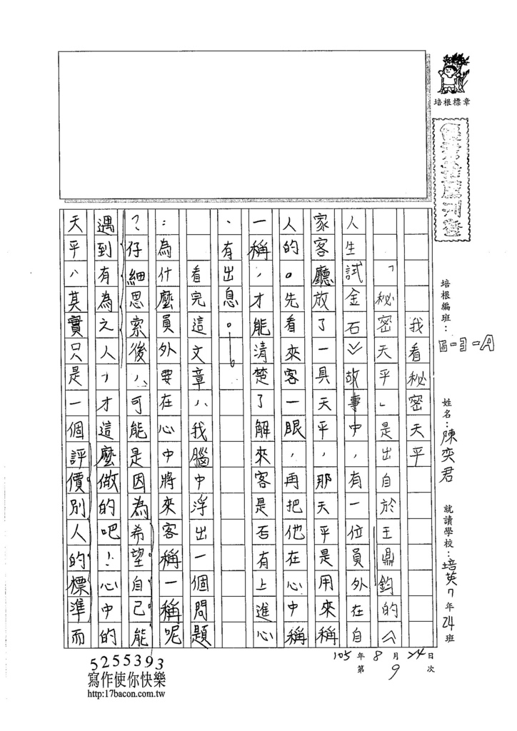 105WA109陳奕君 (1)