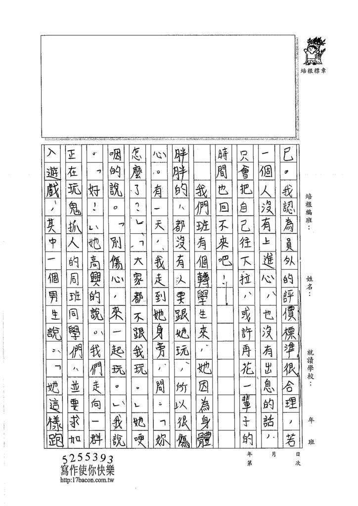 105WA109陳奕君 (2)