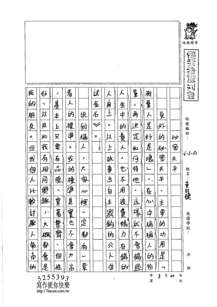 105WA109黃羽捷 (1)