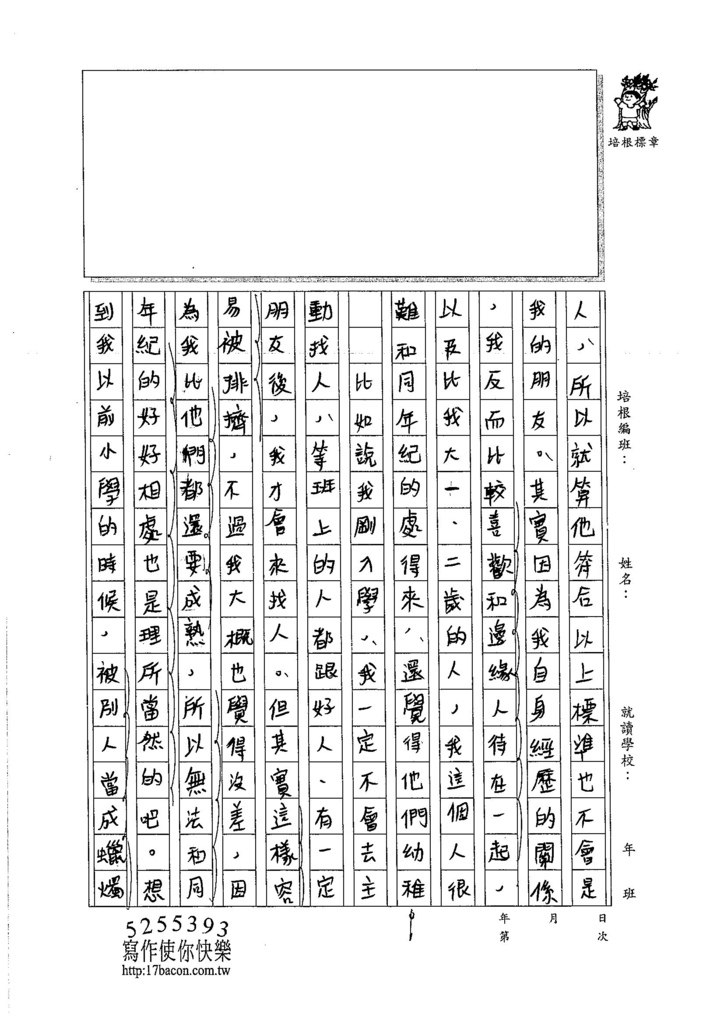 105WA109黃羽捷 (2)