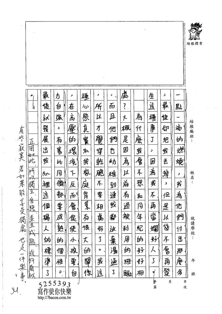105WA109黃羽捷 (3)