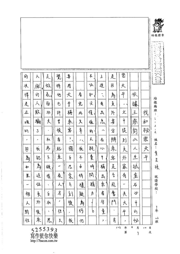 105WA109黃昱禎 (1)