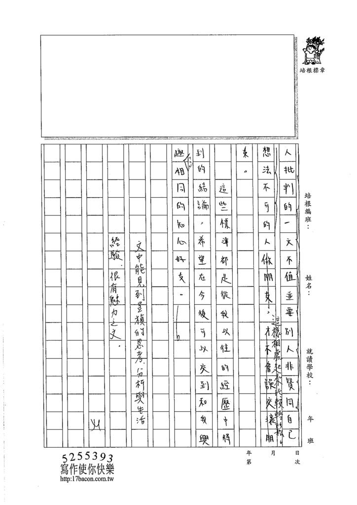 105WA109黃昱禎 (3)