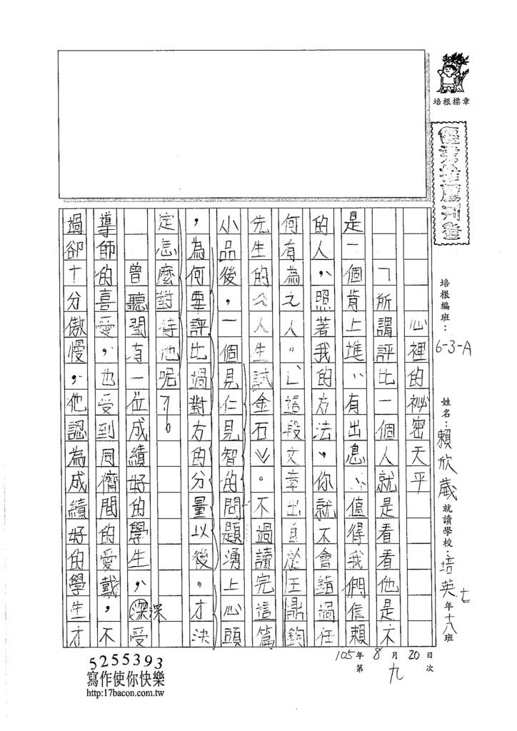 105WA109賴欣葳 (1)