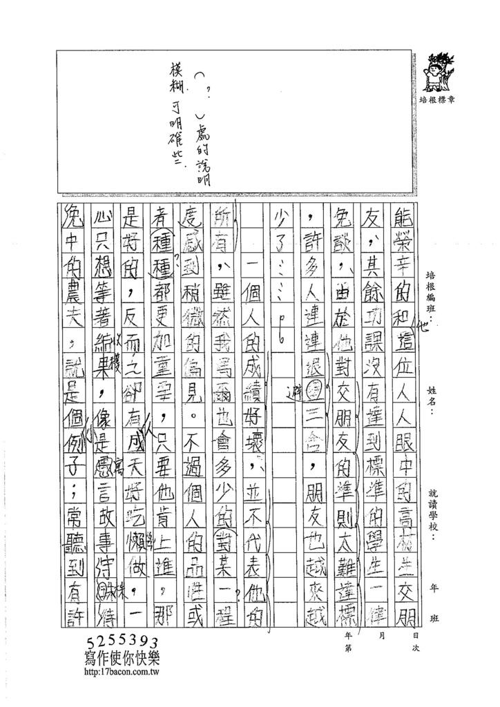 105WA109賴欣葳 (2)