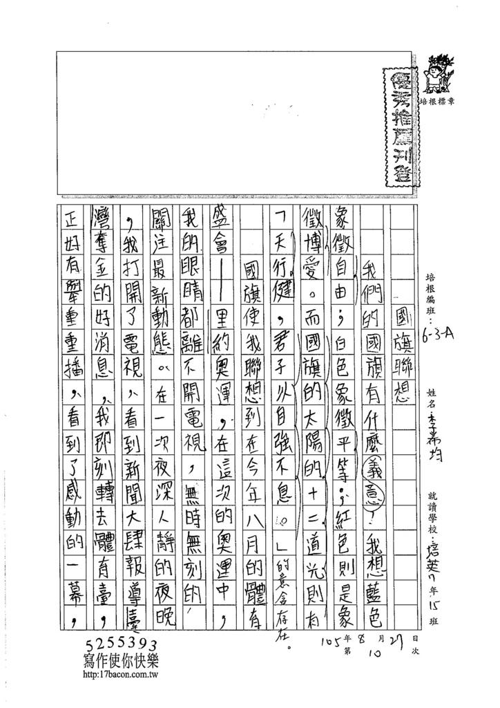 105WA110李希均 (1)