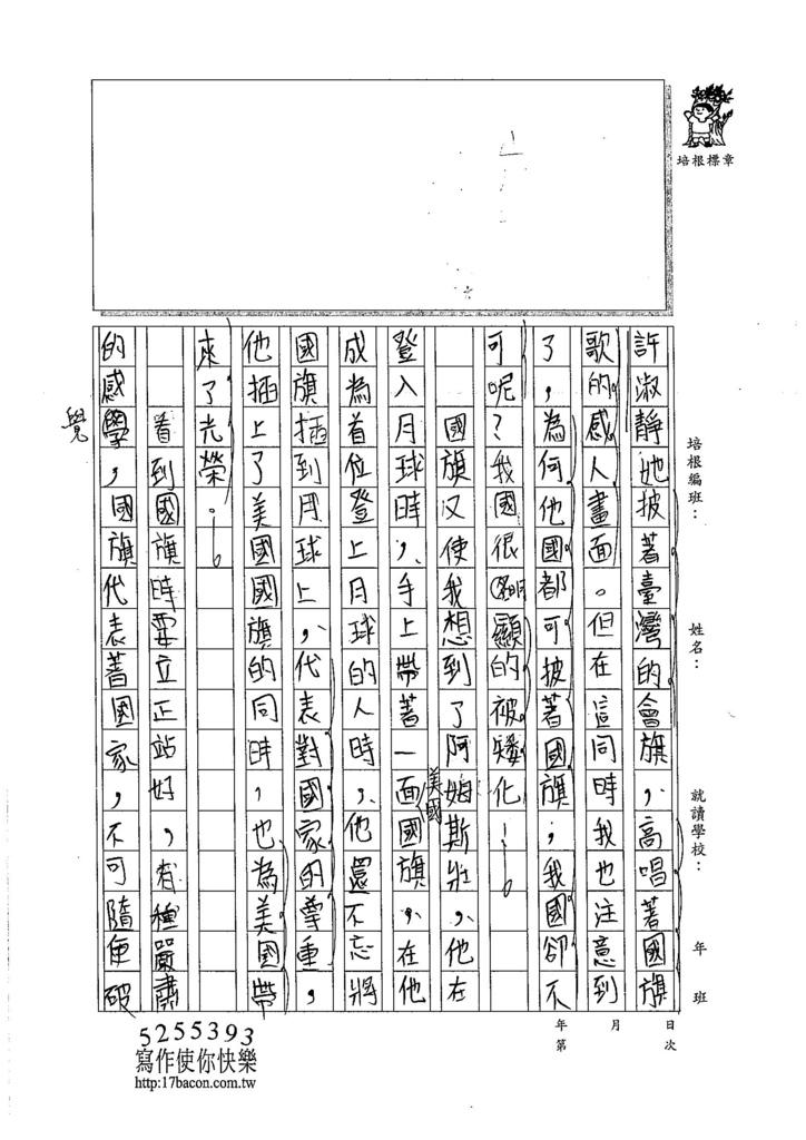105WA110李希均 (2)
