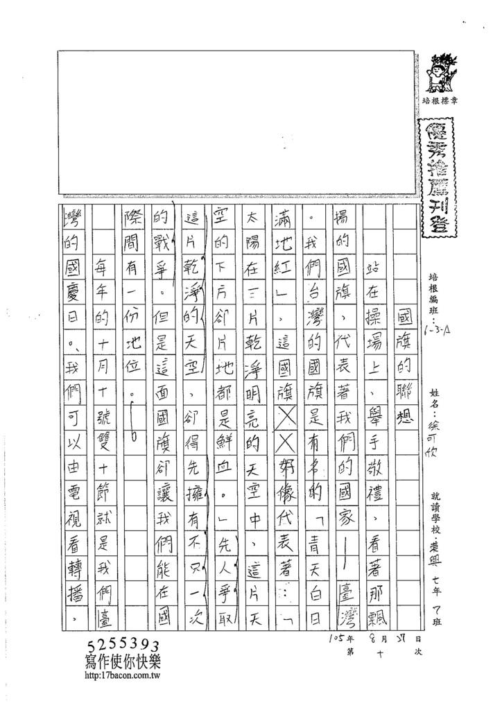 105WA110徐可欣 (1)