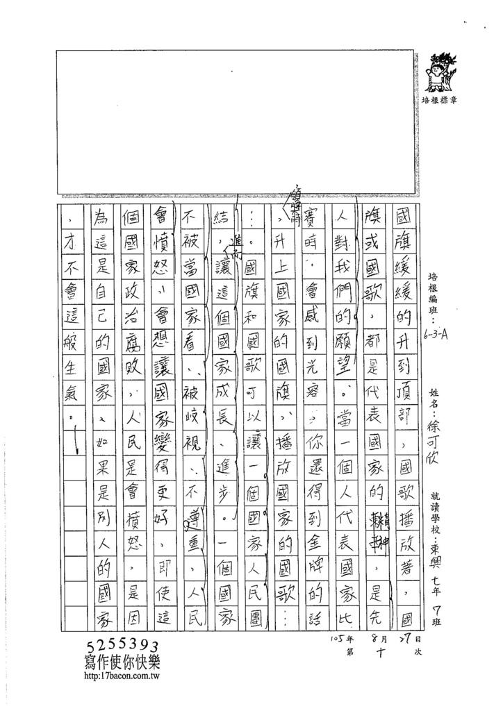 105WA110徐可欣 (2)