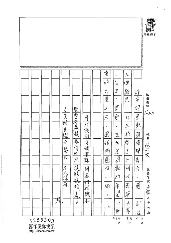 105WA110徐可欣 (3)
