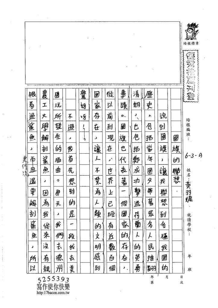 105WA110黃羽婕 (1)