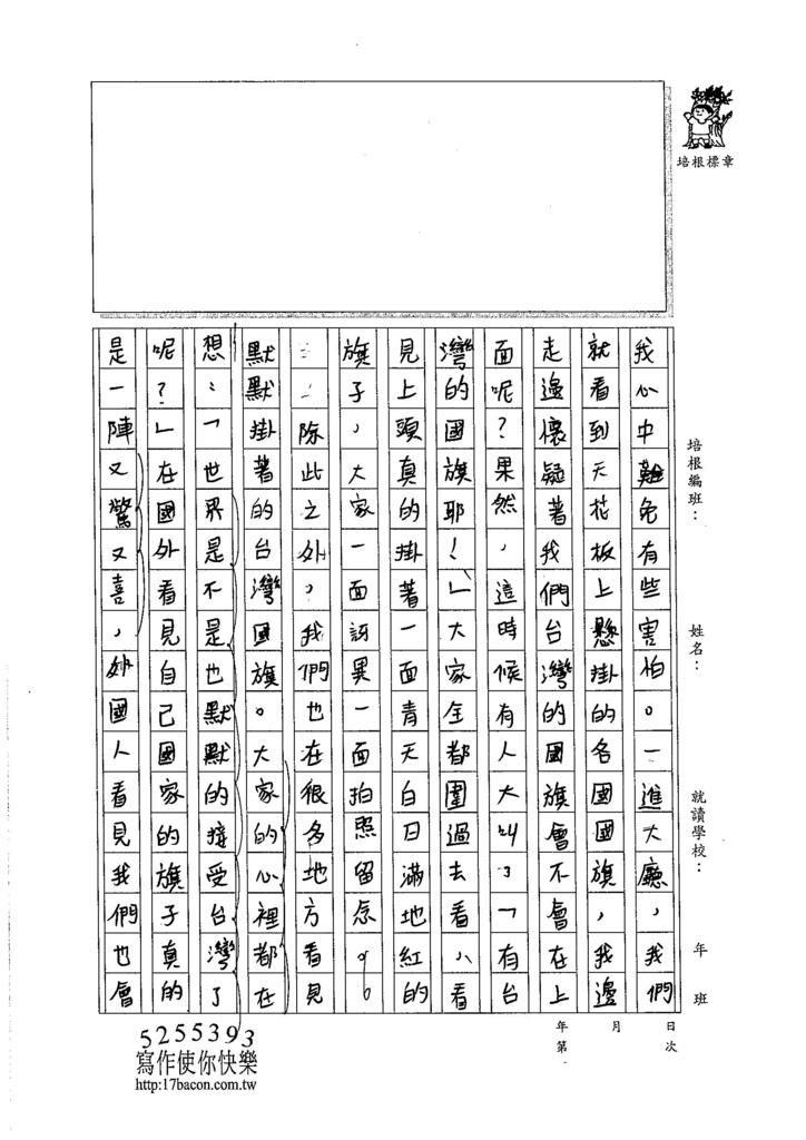 105WA110黃羽婕 (3)