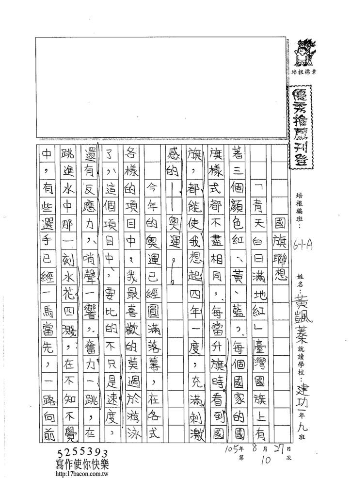 105WA110黃颽蓁 (1)