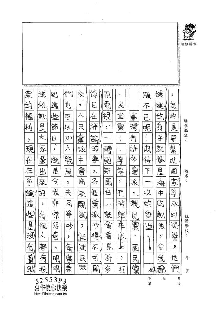 105WA110黃颽蓁 (2)