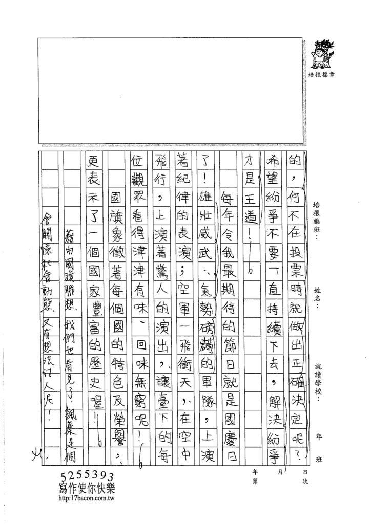 105WA110黃颽蓁 (3)