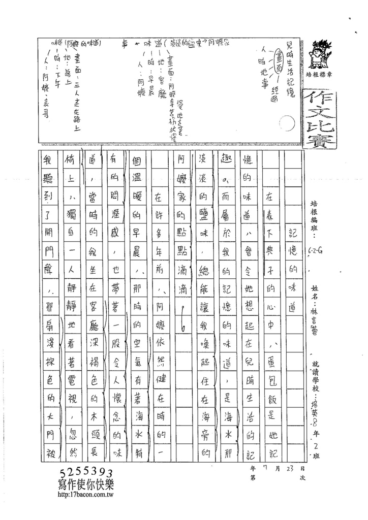 105WG105林言蓉 (1)