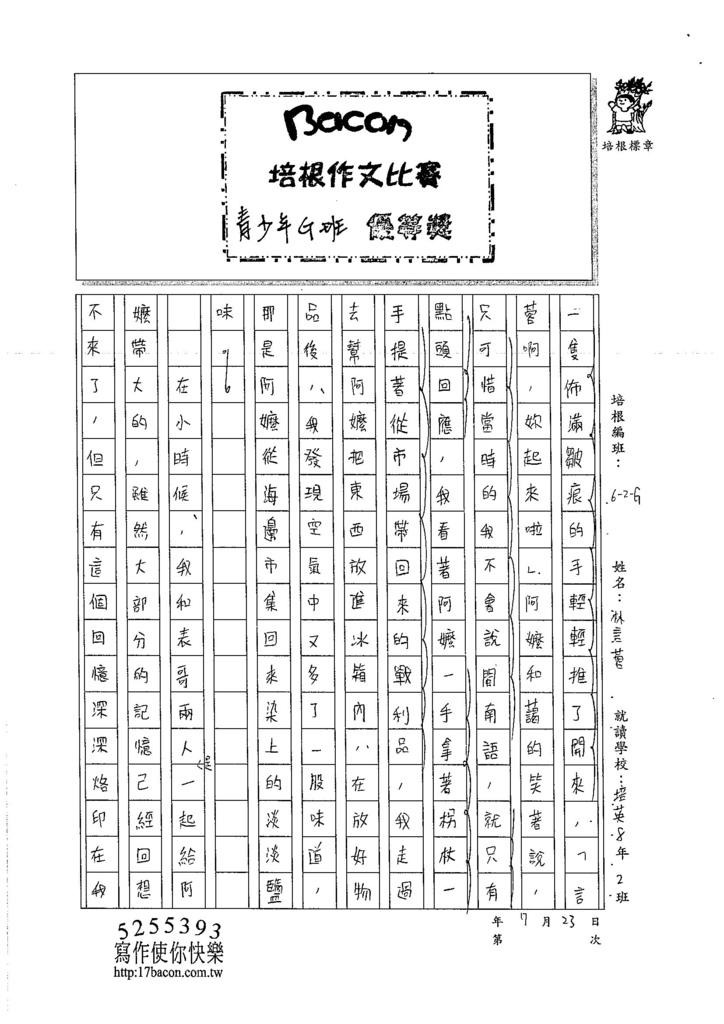 105WG105林言蓉 (2)